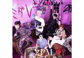 2PMが「脱野獣」路線に? K-POP男性グループの多様化進む