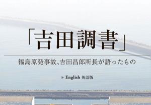 朝日の「原発事故・吉田調書」誤報を追及する読売、産経の裏に官邸!?