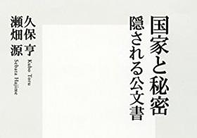 これで「特定秘密保護法」って…公文書を破棄しまくってきた日本政府