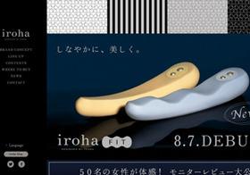 話題の女性版TENGA・iroha、どうやって開発&試行?振動の強さの基準は?
