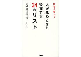 死ぬのが怖い人ほど読むべき一冊『医者が教える 人が死ぬときに後悔する34のリスト』