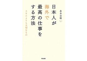 語学力もプレゼン力も要らない!? 日本人が海外で最高の仕事をするための成功の鍵