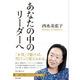 世界銀行元副総裁・西水美恵子が語る、部下の「本気のスイッチを入れる」ための組織づくり