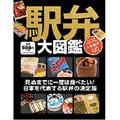 駅弁1人前が16万円! 幻の超高級駅弁「日光埋蔵金弁当」の中身とは?