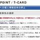 ツタヤTカード、勝手に個人情報を第三者へ提供?規約改定炎上騒動の真相 CCCに聞く
