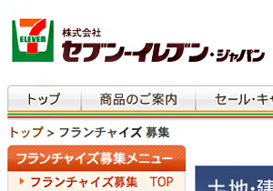 マスコミタブー!?日経新聞が報道しなかったセブン‐イレブンの敗訴判決