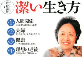 道徳教科化決定記念!安倍政権が指導書にのせた曽野綾子のトンデモ発言集
