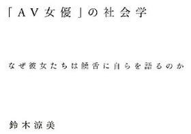 """「文春」に""""AV女優歴""""を暴かれた元日経記者・鈴木涼美が緊急寄稿!"""