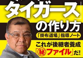 """阪神、再建のキーマンの大人気・掛布、""""掛布嫌い""""の球団から受けた""""マル秘指令""""?"""