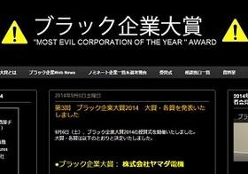 ブラック企業大賞「ヤマダ電機」問題がマスコミで報道されない理由