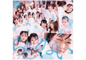 """NMB48、最新作に込められた山田菜々へのメッセージ """"明るい卒業""""を見据えたグループの動向を読む"""