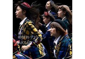 AKB48島田晴香、現役慶應生をナンパ?「LINEのID、聞いちゃおうかと思った」