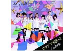 Berryz工房、ラストシングルに見るアイドルとしての誇り つんく♂とメンバーが築いたものとは?