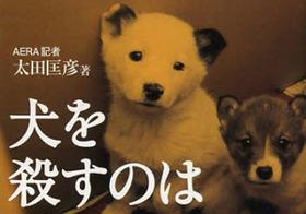 売れない犬は生きたまま冷蔵庫に…ペット業界の裏にある恐ろしい現実