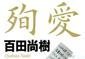 百田尚樹、佐野眞一、猪瀬直樹……2014ノンフィクション作家の事件簿