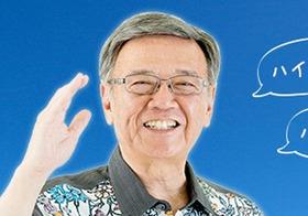 翁長知事イジメで辺野古移転強行!自民党政権が米国の沖縄撤退提案を拒否していた