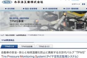 """自動車""""タイヤ""""、日本企業強み生かし快走 世界的な空気圧監視義務化の流れに乗る"""