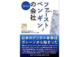 「日本で初めてホームページを作った男」が見てきた日本インターネット史20年