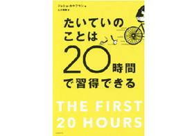 20時間で大抵のことは学べる!? 誰でもできる効果的な「超速スキル習得」10のルール