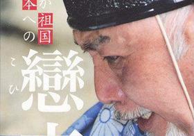 中国はゴキブリ、韓国はダニ!安倍首相がヘイトスピーチ連発の宮司を大絶賛