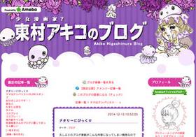 東村アキコが「ナタリー」の広告利用を批判! パブ記事はネットニュース最大の問題!?