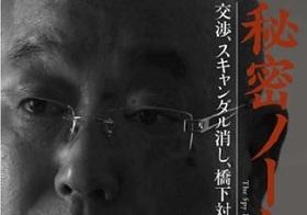 内閣参与・飯島勲が「自民党300議席」予測! 野党切り崩しでさらに肥大化も
