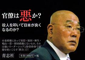 自民圧勝で飯島勲の自慢が止まらない! でも選挙予測は大外れなんですけど