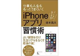 目標達成管理も支出管理も……ビジネスパーソンが使いこなしたい厳選iPhoneアプリ