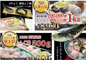 日本人のフグ離れ深刻化 実はこんなに安くてうまい?「フグの大衆化」の裏側
