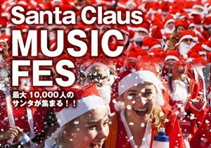話題の1万人サンタ音楽フェス、「ショボすぎる」と参加者激怒 主催元「詐欺ではない」