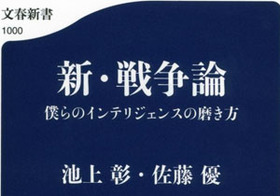 「恐るべき無知」佐藤優と池上彰が安倍首相の安全保障政策を徹底批判!