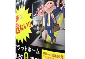 駅ホームの非常ボタン、押したらどうなる?12月、酔客原因で鉄道事故急増