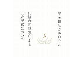 宇多田ヒカルの楽曲はなぜ心地よいグルーヴを生む? 現役ミュージシャンが分析