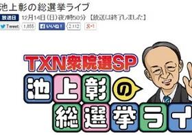 池上彰だけが治外法権!? 誰も触れない、テレビ業界の「鶴タブー」!!