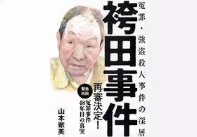 """""""冤罪""""袴田事件はどのようにつくられ、どんな真相が隠蔽されたのか!?"""
