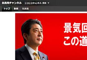 ネトウヨの温床「ニコ動」と自民党の関係 麻生太郎の親族も取締役に