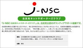 他党の選挙妨害も!自民党の公認ネットサポーターの正体はネトウヨだった!?