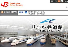 「リニア新幹線」批判封殺の背後にJR東海タブーと原発利権  NHKにも圧力?