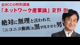 ドワンゴ取締役夏野剛の講義が無料!政府主導のITC教育にドワンゴが参戦! 取締役夏野剛自ら出陣