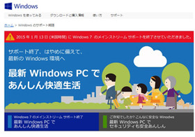 Windows、意味不明なサポ打ち切り頻発の謎 不必要な機能変更で使いづらく