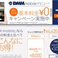 バカ高いスマホ料金を卒業?(業界最安の)660円~!、安さのカラクリとは?