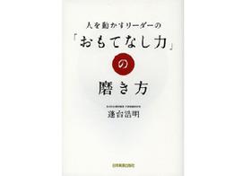 『日本が誇るおもてなし経営企業』社長が語る、現場対応力の高いチームの育て方