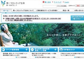 トップ陥落の日本生命、酷評される主力商品 銀行はリスク商品を売りつけ巨額利益?