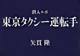 """月収15万円!""""陸の蟹工船""""東京のタクシー運転手が抱える悲惨な実態"""