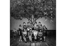 """AKB48、4枚目のオリジナルアルバムに見る新鋭・中堅・ベテランの""""現在地"""""""