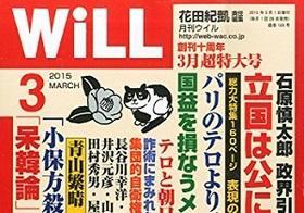 「ヘイト本というほうがヘイト!」 花田紀凱「WiLL」編集長がネトウヨ論理丸出しで逆ギレ!