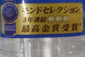回転寿司、水…モンドセレクション受賞商品があふれる謎 審査基準は「美味しさ」ではない?