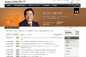 LIXIL剛腕社長、積極M&Aで海外売上高ゼロから1兆円へ リーダー育成術にも注目