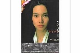中谷美紀と渡部篤郎、結婚秒読み観測広まる 不倫から約15年、懸念は渡部の女遊びの噂か