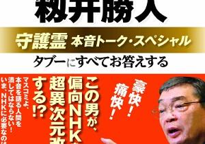 """NHK籾井勝人会長の""""アウト発言""""連発に同情の声?"""
